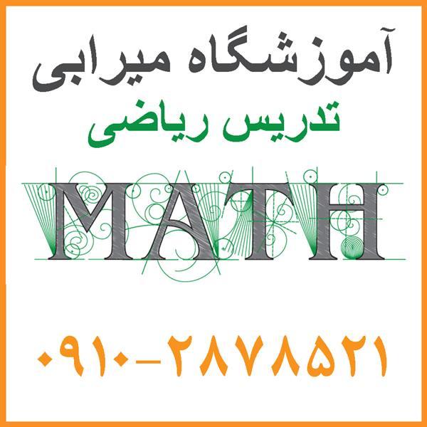 معلم خصوصی ریاضی ابتدائی