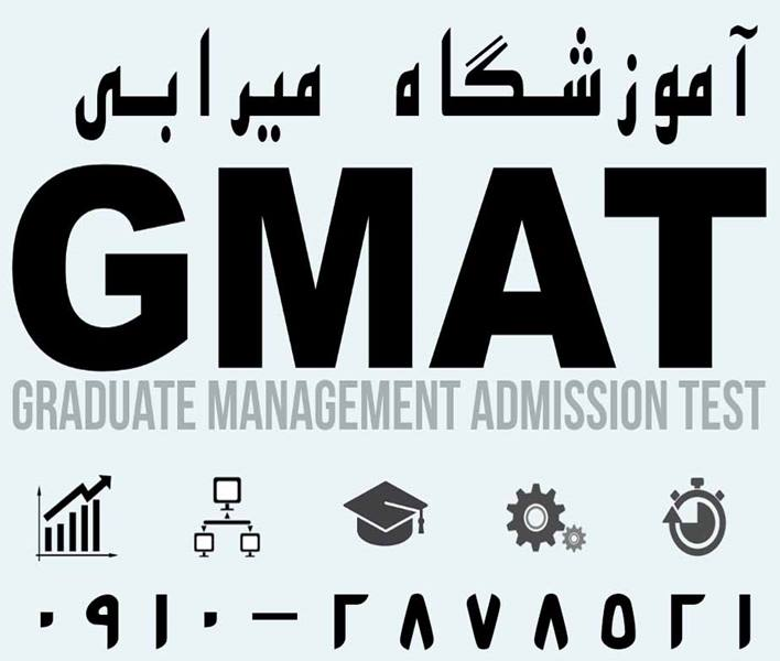 تدریس خصوصی GMAT