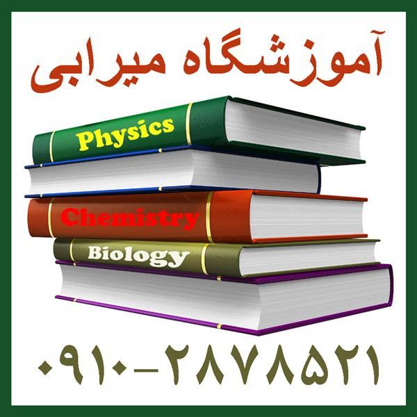 تدریس خصوصی زیست و شیمی