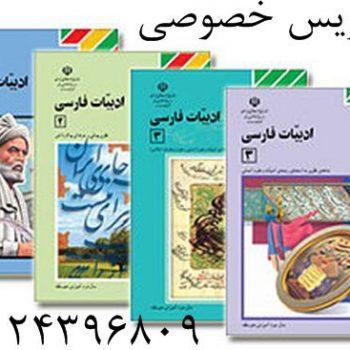 تدریس خصوصی ادبیات فارسی