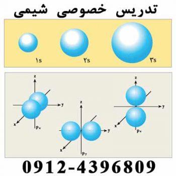 تدریس خصوصی شیمی دانشگاهی