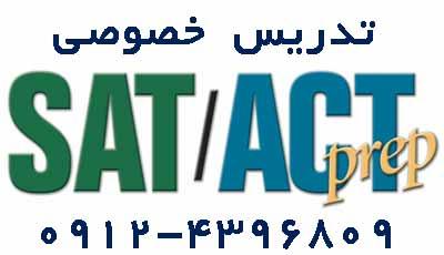 تدریس خصوصی SAT