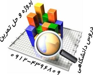 حل تمرین و پروژه دانشگاهی