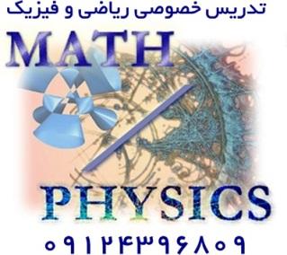 تدریس خصوصی فیزیک و ریاضی