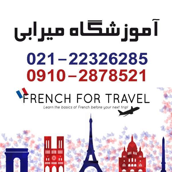 تدریس خصوصی زبان فرانسوی