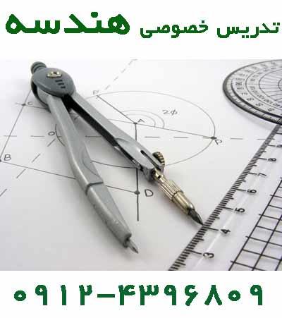 تدریس خصوصی هندسه
