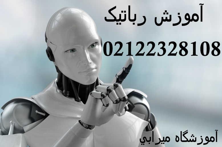 تدریس خصوصی رباتیک