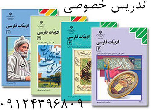 تدریس خصوصی فارسی و نگارش