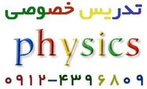 تدریس خصوصی فیزیک یازدهم