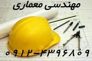 پروژه مهندسی معماری