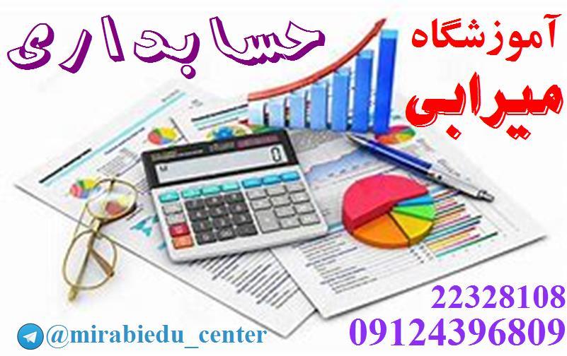 تدریس خصوصی کلیه دروس حسابداری