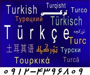 تدریس خصوصی زبان ترکی