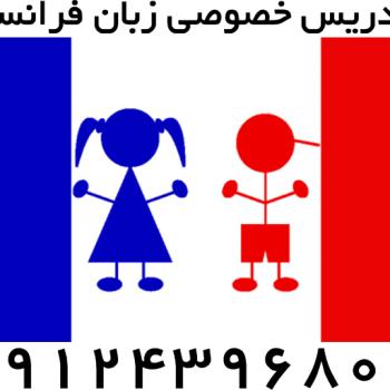 معلم خصوصی زبان فرانسه