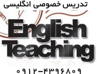 معلم خصوصی زبان انگلیسی