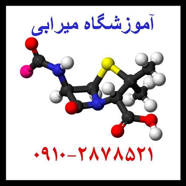 تدریس خصوصی شیمی پایه