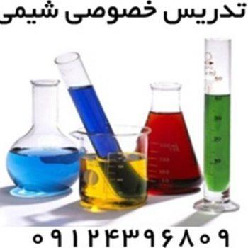 معلم خصوصی شیمی هشتم