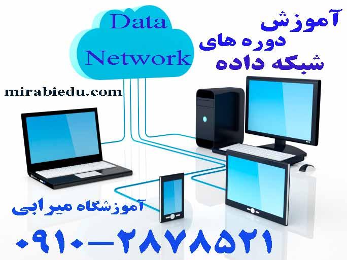 تدریس خصوصی دوره های شبکه