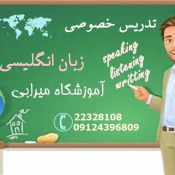 معلم خصوصی زبان آنلاین