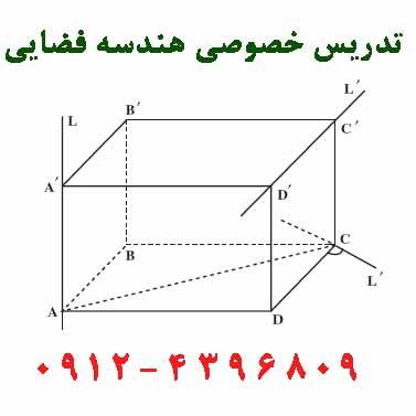 تدریس خصوصی هندسه فضایی