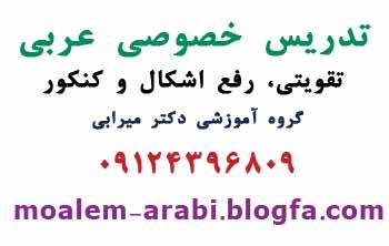 تدریس خصوصی عربی هفتم هشتم و نهم