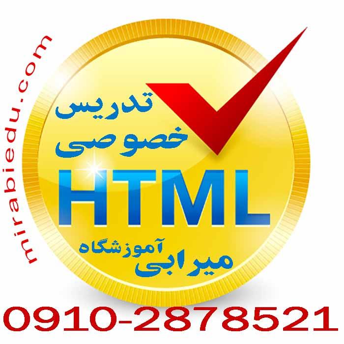 آموزش خصوصی HTML،CSS