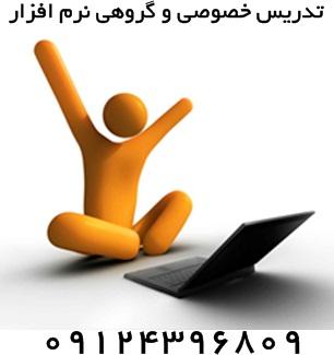 آموزش نرم افزارهای تخصصی