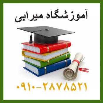 تحقیق پروژه و حل تمرین دروس دانشگاهی