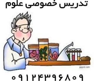 معلم خصوصی علوم ابتدایی