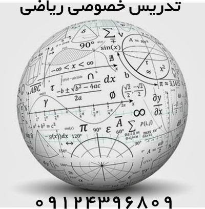 معلم خصوصی ریاضی نهم