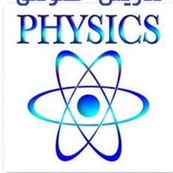 تدریس خصوصی فیزیک و شیمی