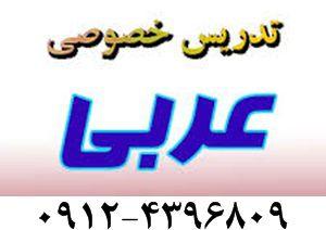 تدریس خصوصی عربی متوسطه