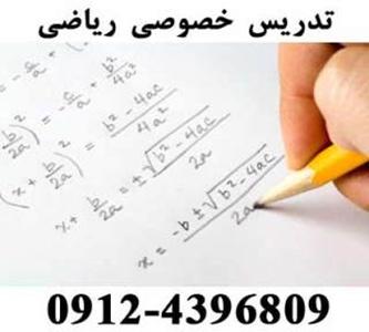 تدریس خصوصی ریاضیات متوسطه