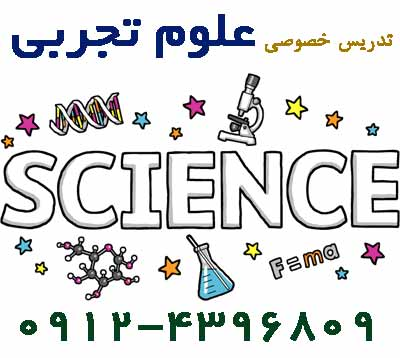 تدریس خصوصی علوم ششم