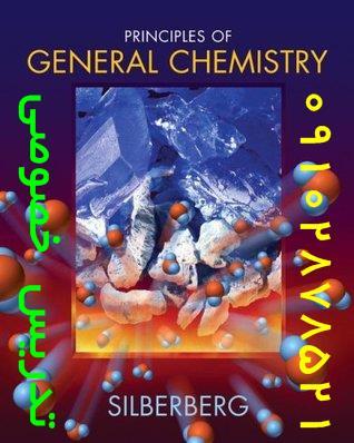 تدریس خصوصی شیمی سیلبربرگ