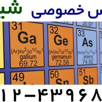 معلم خصوصی المپیاد شیمی