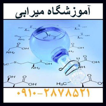 معلم خصوصی شیمی دهم
