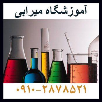 معلم خصوصی شیمی متوسطه