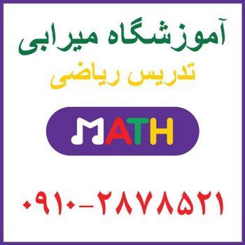 معلم خصوصی ریاضی سوم و چهارم دبستان