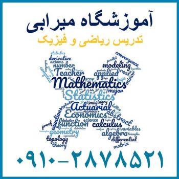 تدریس خصوصی فیزیک و ریاضی کنکور