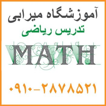 معلم خصوصی ریاضی هفتم و هشتم