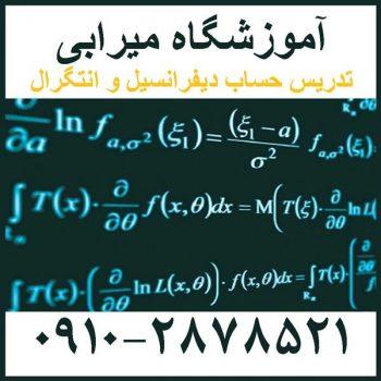تدریس خصوصی ریاضی پیش دانشگاهی