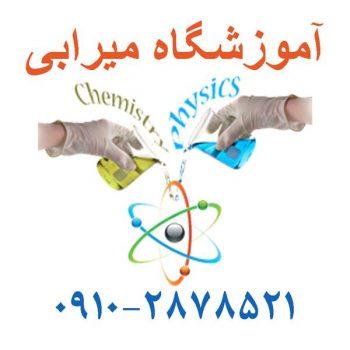 معلم خصوصی شیمی و فیزیک