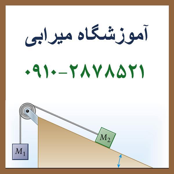 تدریس خصوصی فیزیک متوسطه 1و2
