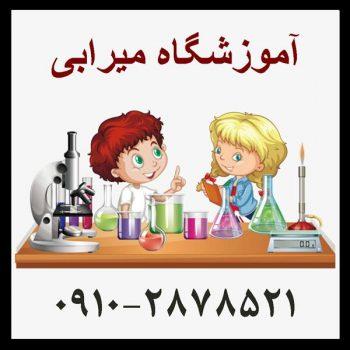تدریس خصوصی شیمی و زیست شناسی