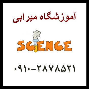 معلم خصوصی علوم تجربی پیشرفته