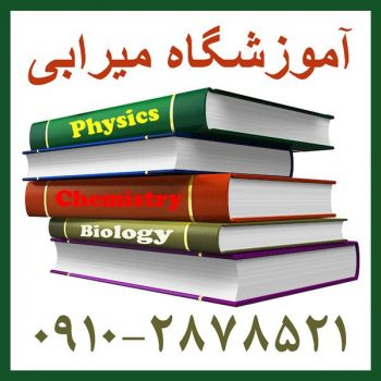 معلم خصوصی علوم و ریاضی هشتم