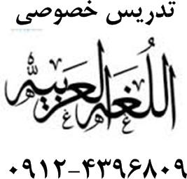 معلم خصوصی عربی نهم