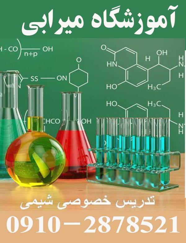 تدریس خصوصی شیمی هفتم و هشتم و نهم