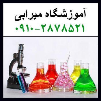 تدریس خصوصی شیمی رنگ و پلیمر