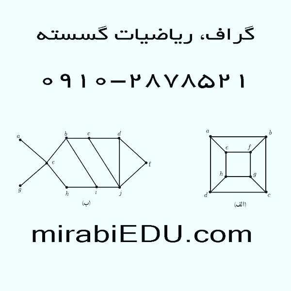 تدریس خصوصی ریاضی گسسته و دیفرانسیل